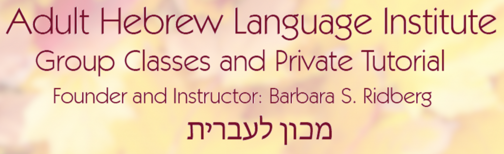 Adult Hebrew Language Institute jpg